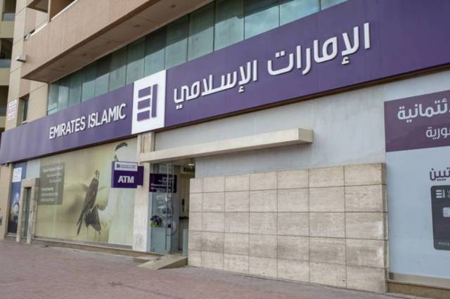 مقر مصرف الإمارات الإسلامي