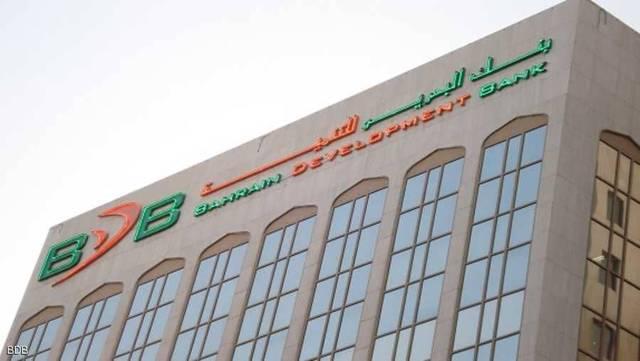 إحدي فروع بنك البحرين للتنمية