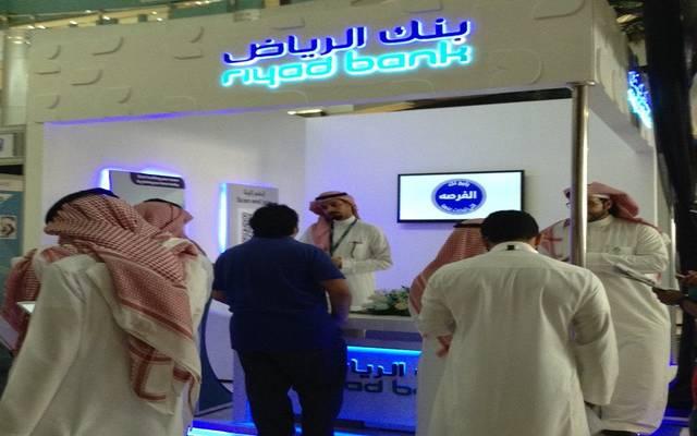 مبنى تابع لبنك الرياض