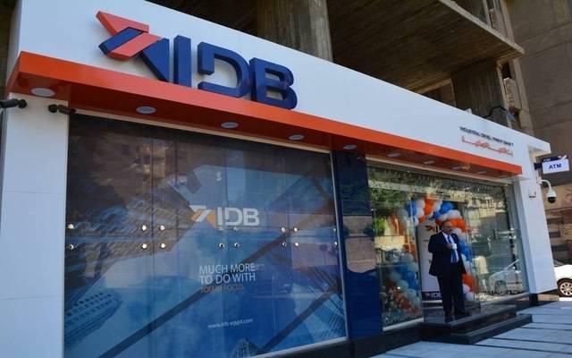 Industrial Development Bank gains EGP 480m profits
