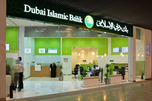 فرع لبنك دبي الإسلامي