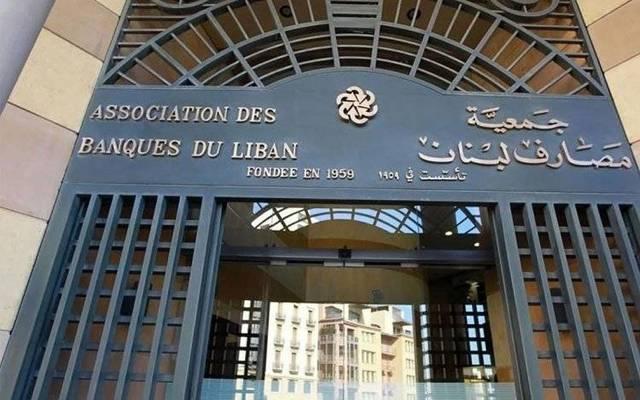 المصارف اللبنانية: حقوق المودعين قائمة ويمكن استعمالها في العمليات الداخلية فقط