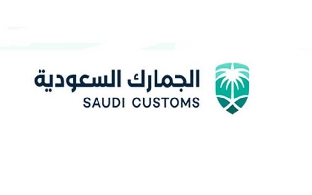 الجمارك السعودية -لوجو