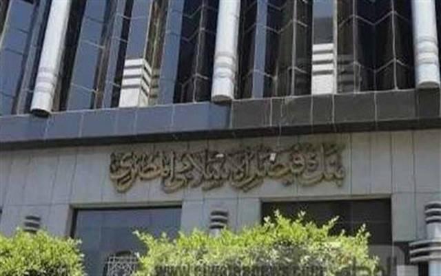 بنك فيصل الإسلامي بمصر ـ أرشيفية
