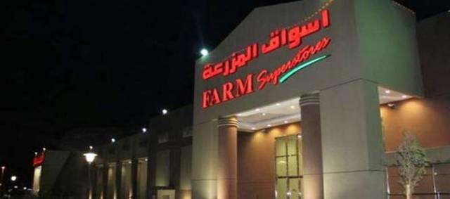 فرع تابع لشركة أسواق المزرعة