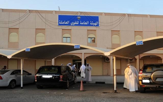مقر هيئة القوى العاملة في الكويت
