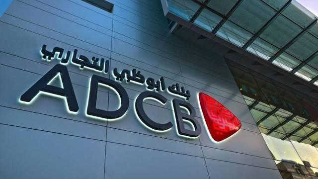 أحد فروع بنك أبوظبي التجاري
