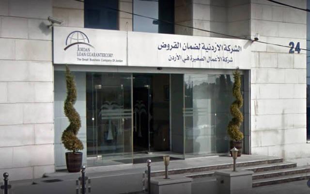 مقر الشركة الأردنية لضمان القروض