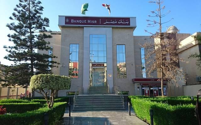 بنك مصر- أرشيفية