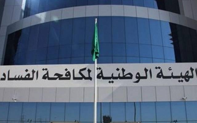 """هيئة الرقابة ومكافحة الفساد السعودية """"نزاهة"""""""