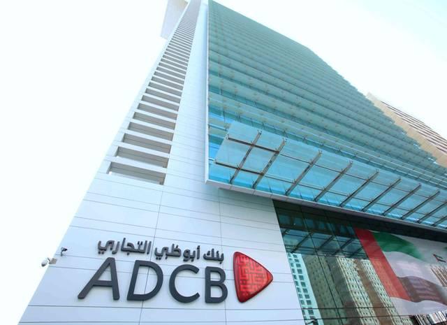 أحد مقار بنك أبوظبي التجاري