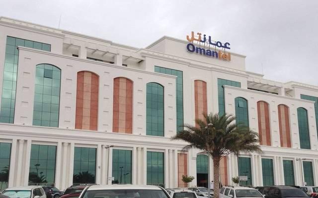 مقر شركة عمانتل