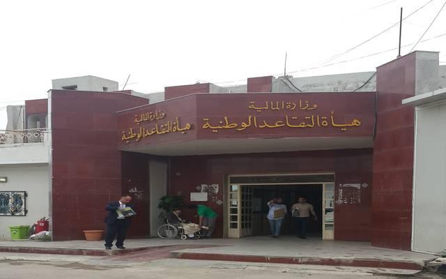 مقر تابع لهيئة التقاعد الوطنية العراقية