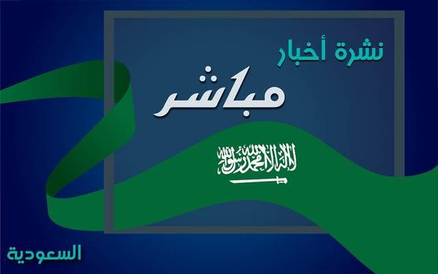 """حساب المواطن وأنباء انقطاع الإنترنت بالسعودية غداً..يتصدران نشرة """"مباشر"""" اليوم"""
