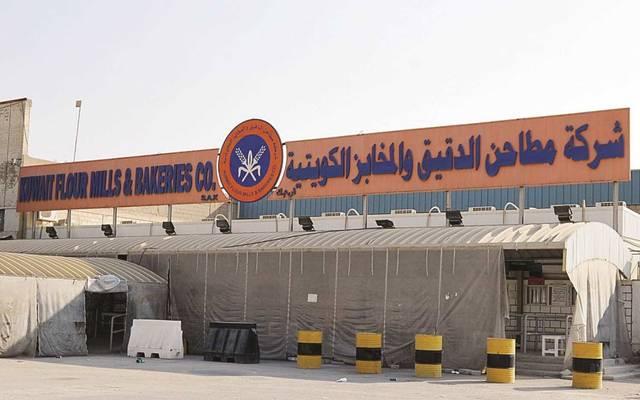 """مقر شركة """"المطاحن الكويتية"""""""