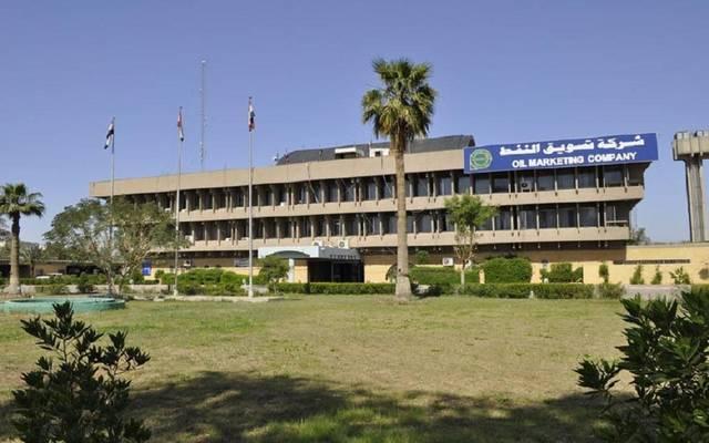 شركة تسويق النفط العراقية- سومو