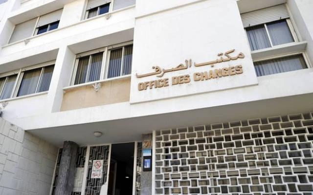 مقر مكتب الصرف المغربي