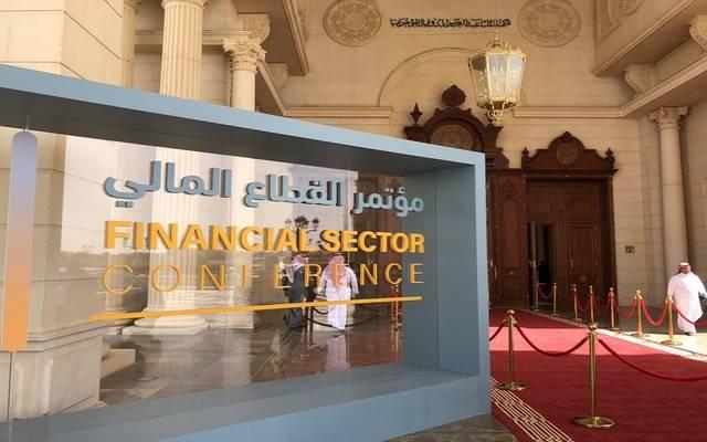 مؤتمر القطاع المالي