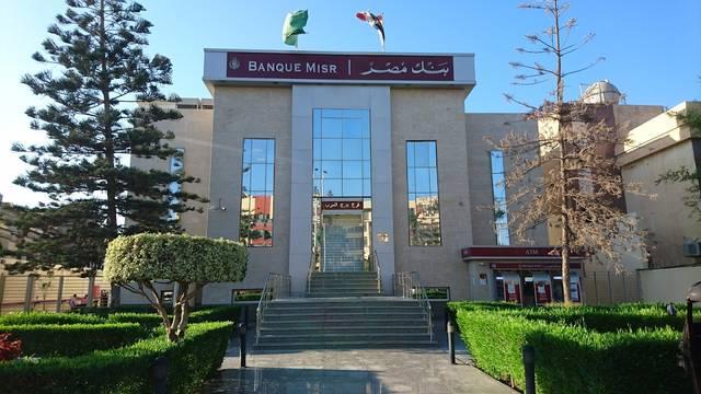 أحد فروع بنك مصر - أرشيفية