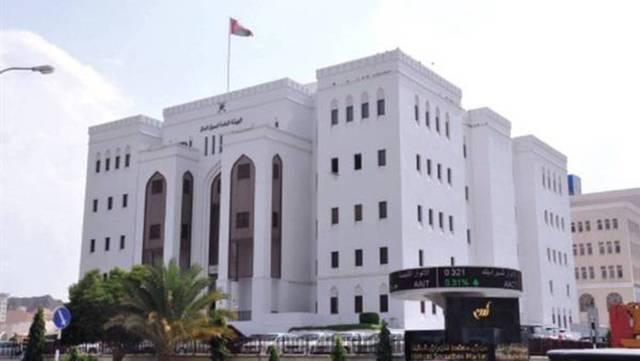 مقر الهيئة العامة لسوق المال العُمانية