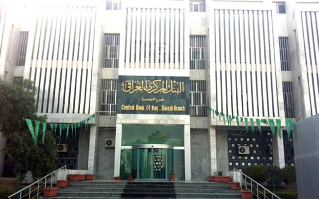 فرع البنك المركزي العراقي بالبصرة