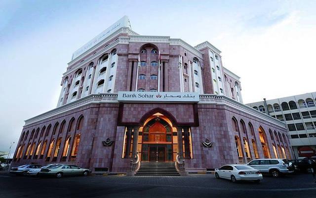 مقر بنك صحار الدولي