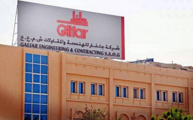 مقر شركة جلفار للهندسة