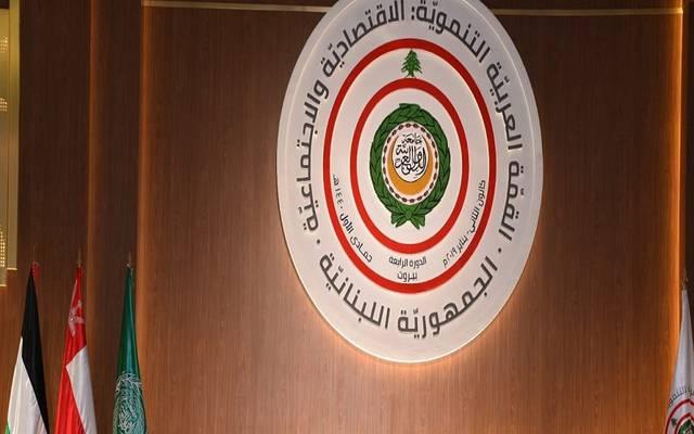 شعار القمة العربية المنعقدة في بيروت