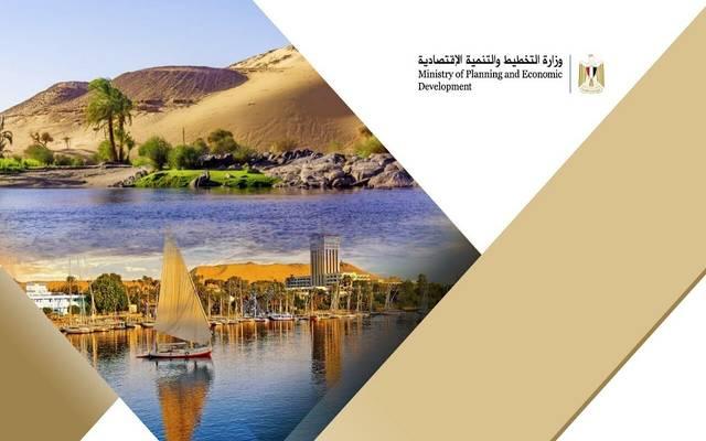 وزارة التخطيط والتنمية الاقتصادية في مصر ـ لوجو