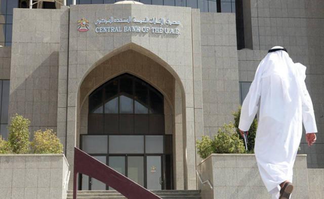 ارتفاع الأصول الأجنبية للمركزي الإماراتي