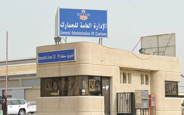 أحد مقار الإدارة العامة للجمارك في الكويت