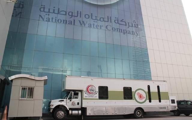 مقر تابع لشركة المياه الوطنية السعودية
