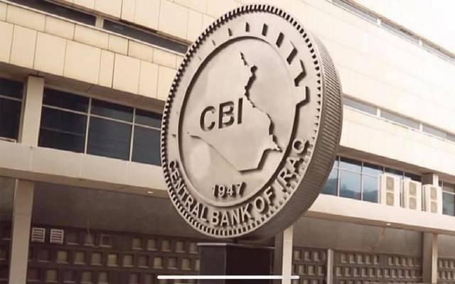 البنك المركزي العراقي 2020