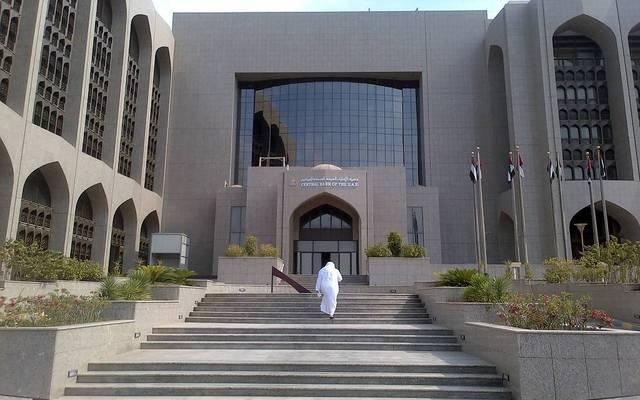 مصرف الإمارات المركزي - أرشيفية