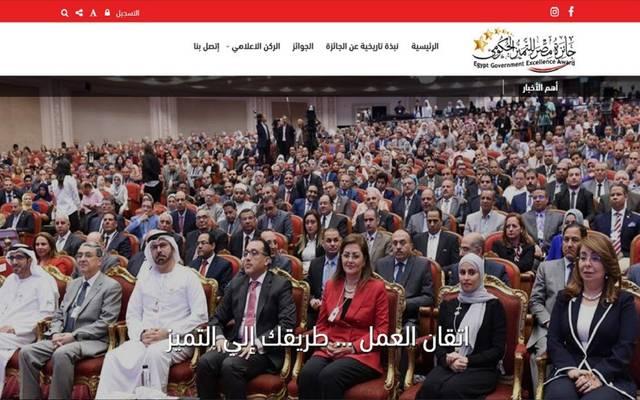 """""""التخطيط المصرية"""" تحدد الموعد النهائي للترشح لـ""""جائزة التميز الحكومي"""""""