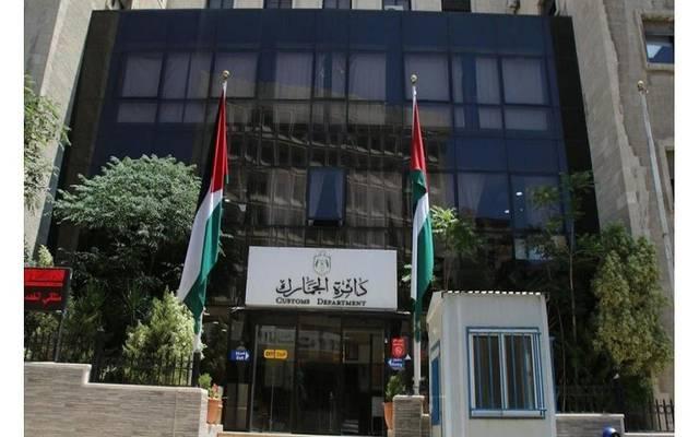 دائرة الجمارك الأردنية ـ أرشيفية