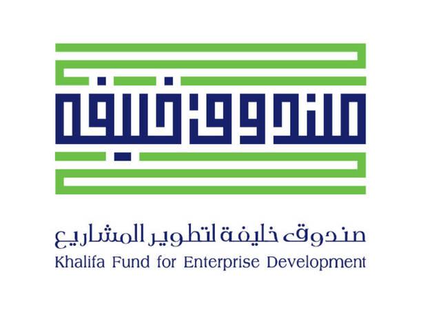 شعار صندوق خليفة لتطوير المشاريع