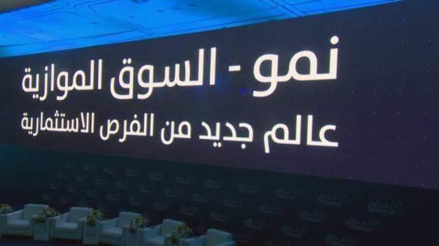 """مطاعم بيت الشطيرة السعودية تعلن نشرة الإصدار الخاصة بطرح أسهمها بـ""""نمو"""""""