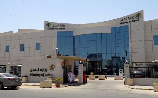العمل السعودية: بدء تطبيق إجراء جديد ضد المنشآت المخالفة