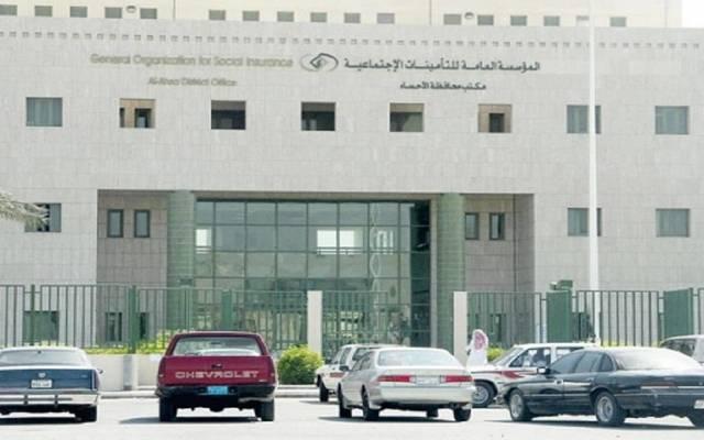 المؤسسة العامة للتأمينات الاجتماعية بالسعودية
