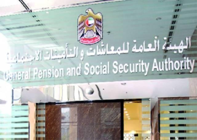 الهيئة العامة للمعاشات والتأمينات الاجتماعية الإماراتية