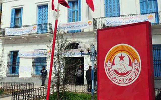 مقر الاتحاد العام التونسي للشغل