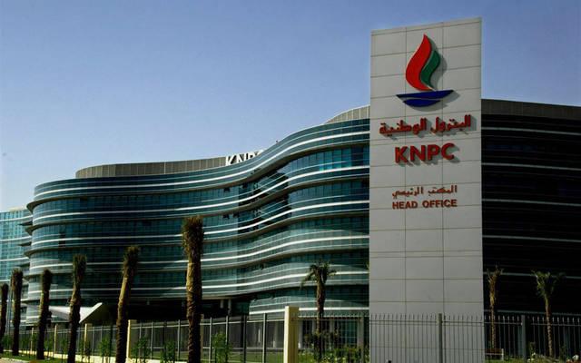 مقر الشركة الوطنية للبترول بالكويت