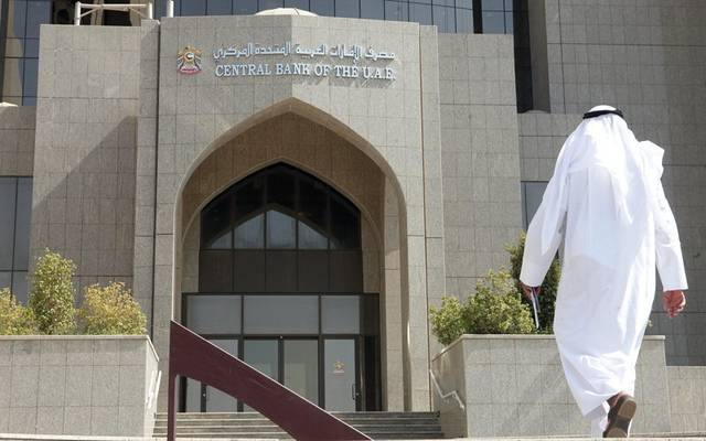 مقر المصرف المركزي الإماراتي
