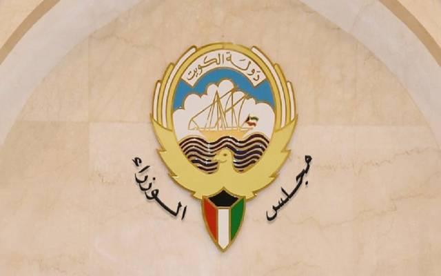 مجلس وزراء الكويت ـ أرشيفية
