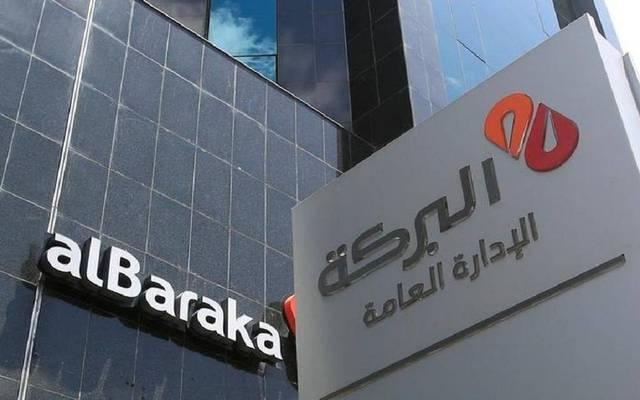 مجموعة البركة المصرفية