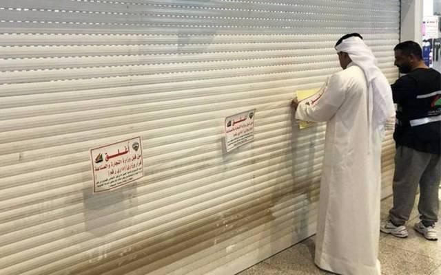 """فريق من """"التجارة"""" يغلق أحد المحال المخالفة في الكويت"""