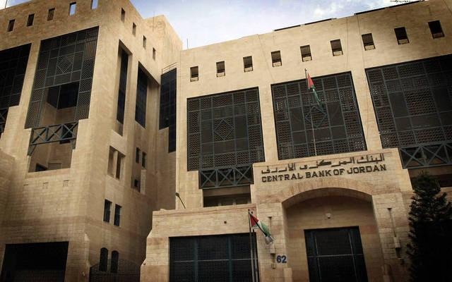 المركزي الأردني: السيولة الفائضة ترتفع 10 ملايين دينار