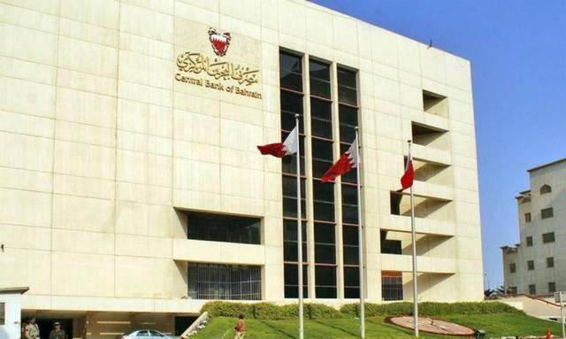 صورة أرشيفية  من أمام مقر مصرف البحرين المركزي