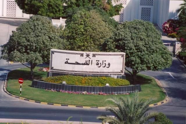 وزارة الصحة في سلطنة عمان